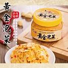 東方韻味-極鮮泡菜系列 黃金/薑汁/菇菇/韓式/海帶絲(分享6入組)