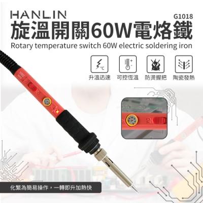 HANLIN-60W 旋溫開關60W電烙鐵