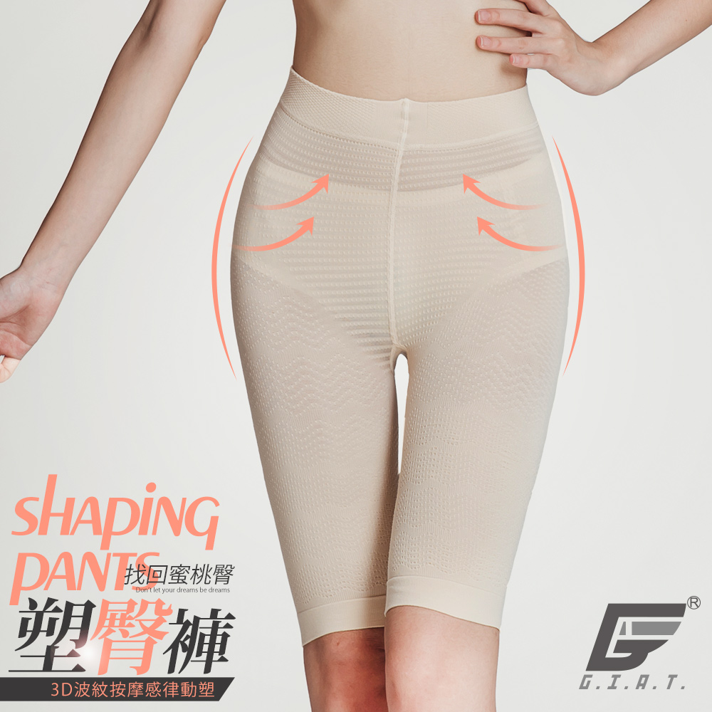 GIAT台灣製360D波紋曲線塑臀褲(膚色)