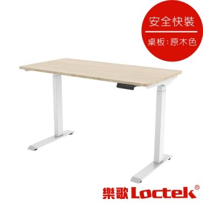 樂歌Loctek 人體工學 電動升降桌 原木色 ET119