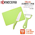 KYOCERA 日本京瓷抗菌陶瓷刀 削皮器 砧板 超值三件組(刀刃14cm)-綠色
