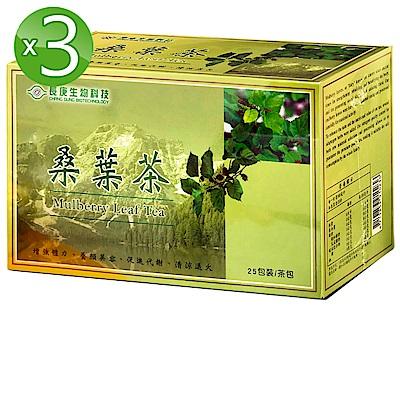 長庚生技 桑葉茶3盒(25包/盒)