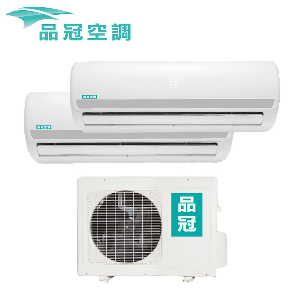品冠 7-9坪*2一對二定頻分離式冷氣KA2-5050MR/KA-50MR*2