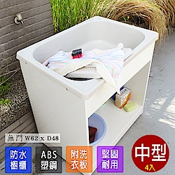 Abis 日式穩固耐用ABS櫥櫃式中型塑鋼洗衣槽(無門)-4入