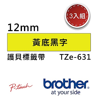 【3入組】Brother TZe-631 護貝標籤帶 ( 12mm 黃底黑字 )