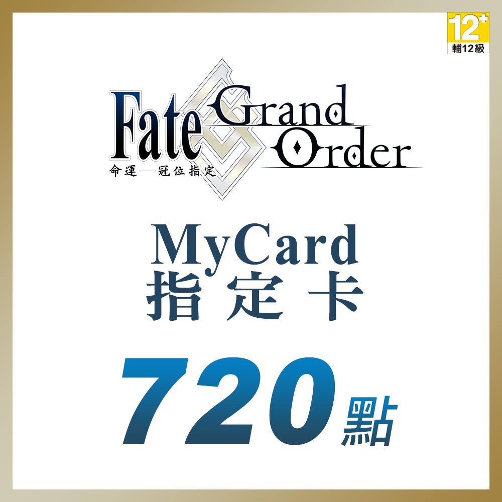MyCard-FGO指定卡720點