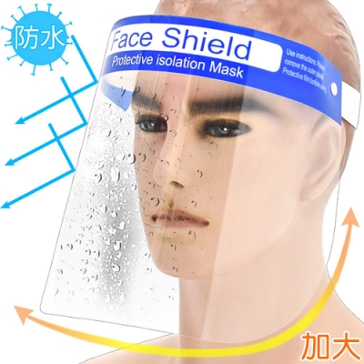 隔離透明防護面罩   防飛沫口水頭戴式頭罩