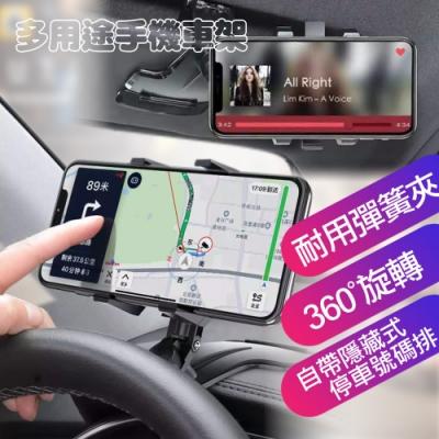 NISDA 升級二貸款 車用多功能支架 / 車用導航架 / 儀錶板支架 / 手機架