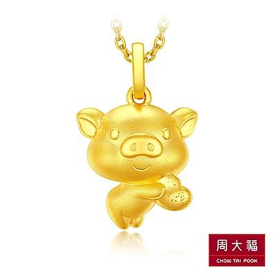 周大福 豬年生肖 甜心金豬黃金吊墜(不含鍊)