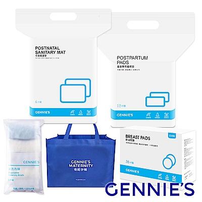 Gennies專櫃-孕媽咪待產哺育隨行包(產褥墊/防溢乳墊/免洗棉褲/保潔看護墊)