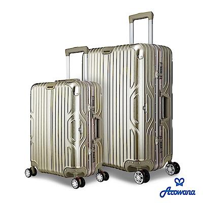 Arowana 亞諾納 極致川旅20+25吋立體拉絲鋁框避震輪旅行箱/行李箱 (多色任選)
