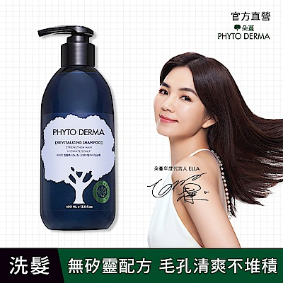 Phyto Derma 朵蔓 頭皮淨化洗髮精400ml(髮根強健)