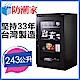 防潮家 243公升大型電子防潮儲物櫃D-206C product thumbnail 1