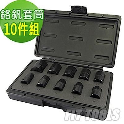 良匠工具 專業氣動4分鉻釩套筒10件組