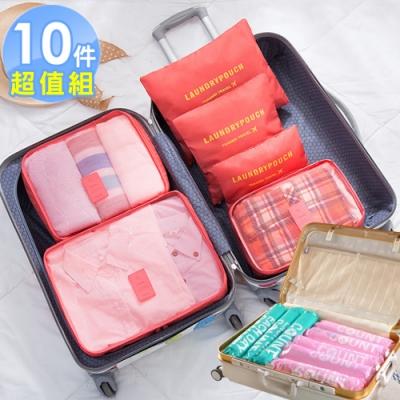 【iRoom優倍適】悠遊旅行10件組 (西瓜紅)