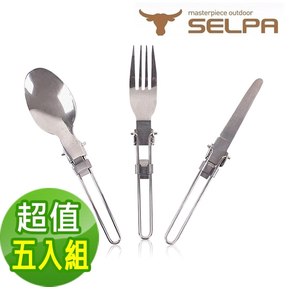 韓國SELPA 不鏽鋼摺疊餐具三件組 刀子 叉子 湯匙  五入組