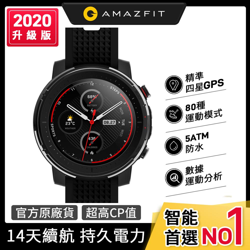 【Amazfit華米】米動手錶Stratos 3智能運動心率智慧手錶(原廠公司貨)