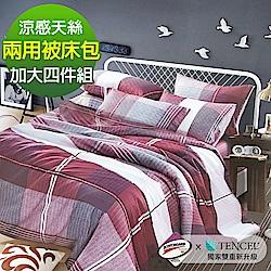 Ania Casa 英格蘭-紅 涼感天絲 採用3M吸溼排汗專利 加大鋪棉兩用被床包組