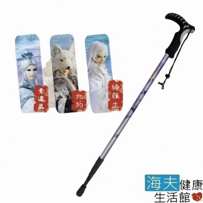 海夫健康生活館 宜山 登山杖手杖 直把/3節伸縮/鋁合金/台灣製造/霹靂江山雲月