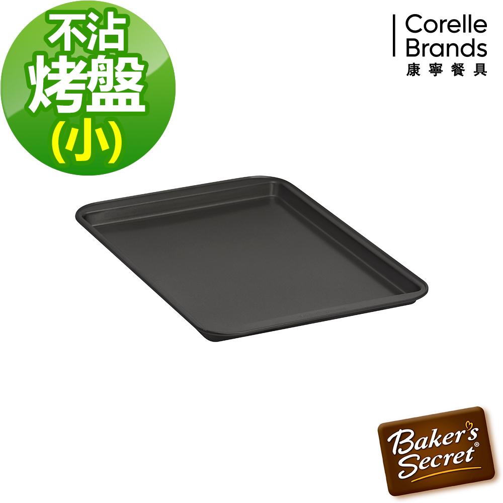 美國康寧 BakersSecret 多功能不沾烤盤 (小)