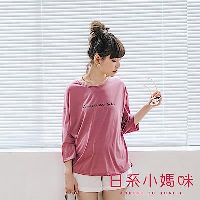 日系小媽咪孕婦裝-正韓孕婦裝~純色草寫英文舒適棉質上衣