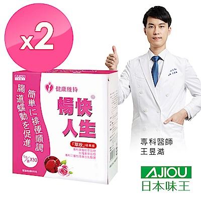 【日本味王】暢快人生草玫版精華版 (30袋/盒 )x2盒