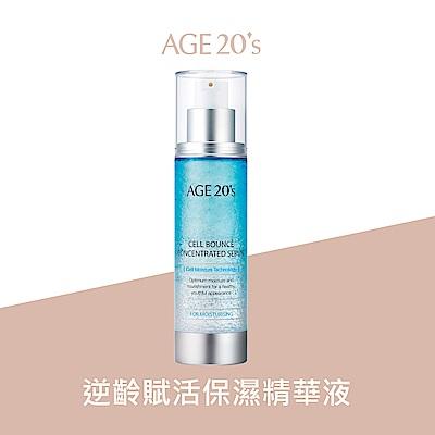 AGE20 s 逆齡賦活保濕精華液(50ml)