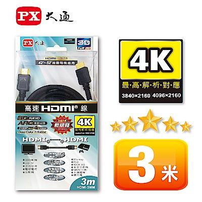 PX大通HDMI高畫質影音線3米(支援4K,1.4版本) HDMI-3MM