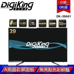 DigiKing 數位新貴39吋淨藍光HD液晶顯示器DK-39A01