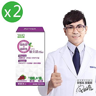 悠活原力 LP28敏立清Plus益生菌-葡萄多多X2(30條/盒)