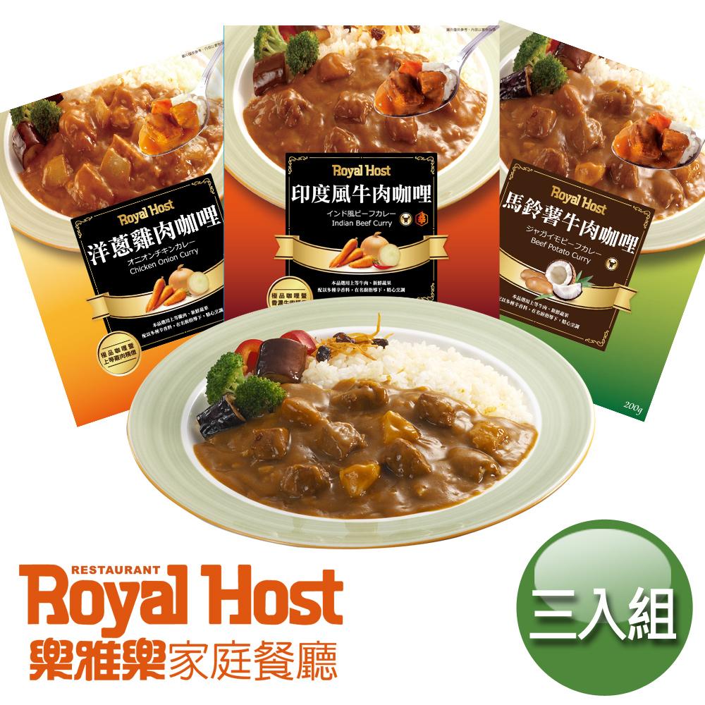 樂雅樂RoyalHost 經典媽媽咖哩3入組-馬鈴薯牛+洋蔥雞+印度風牛(200gx3入)