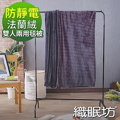 織眠坊 工業風法蘭絨雙人兩用毯被6x7尺-格陵蘭風 @ Y!購物