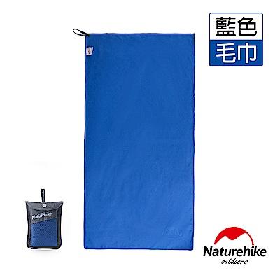 (1.5折搶購)Naturehike 吸水戶外抗菌速乾毛巾 藍色