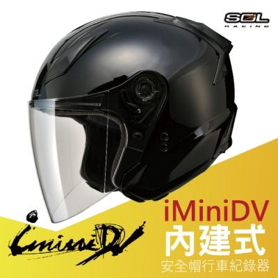 【iMiniDV】SOL+DV SO-2 素色 內建式 安全帽 行車紀錄器/素黑