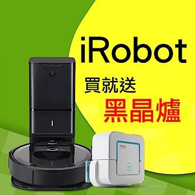 irobot 指定送黑晶爐