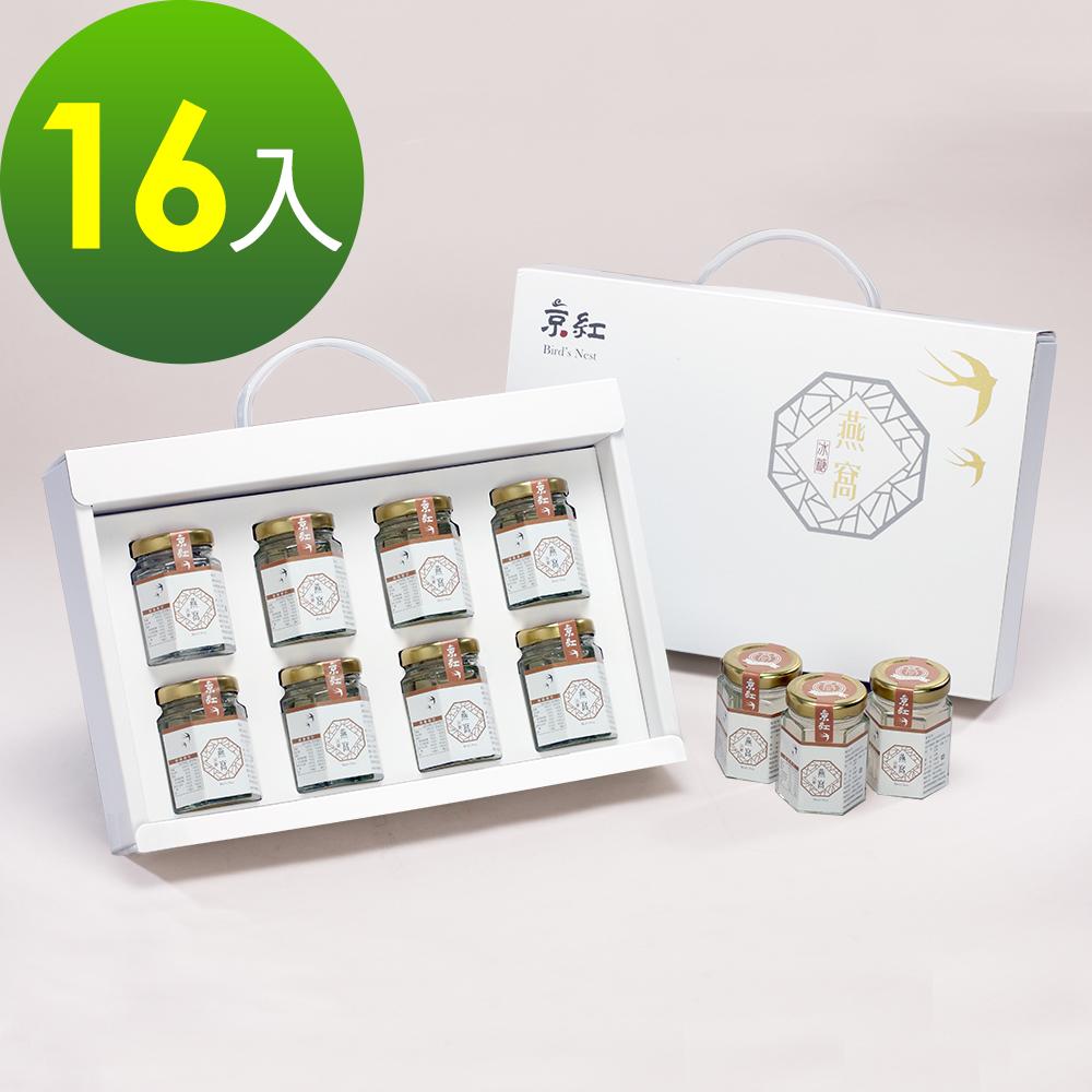 【京紅】冰糖燕窩16瓶(8*2盒)