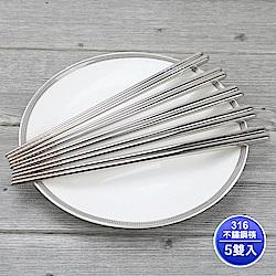 王樣316不鏽鋼筷子23cm方頭筷(5雙入)