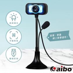aibo CAM-09 直播專用 USB 直立式高解析網路攝影機(附