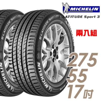【米其林】LATITUDE Sport 3 豪華休旅輪胎_二入組_275/55/17