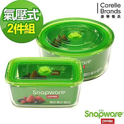 Snapware康寧密扣 Eco One Touch氣壓式玻璃保鮮盒2件組(204)
