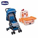 【獨家】chicco-Miinimo輕量摺疊手推車-晴空藍+Mode攜帶式兒童餐椅