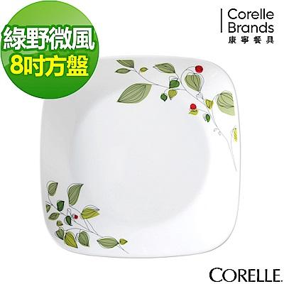 CORELLE康寧 綠野微風8吋方形平盤