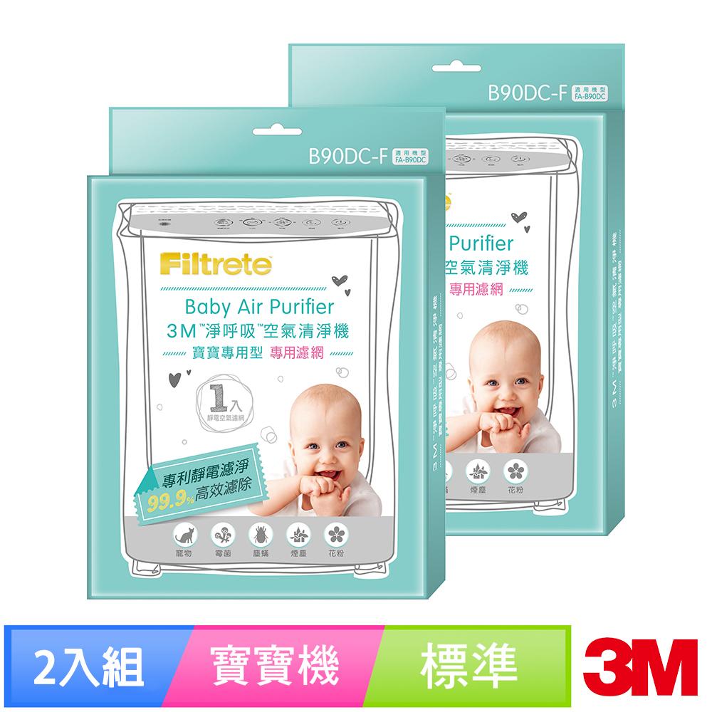 3M 寶寶專用清淨機專用濾網1年份/超值2入組(濾網型號:B90DC-F) N95口罩濾淨原理 驚喜價