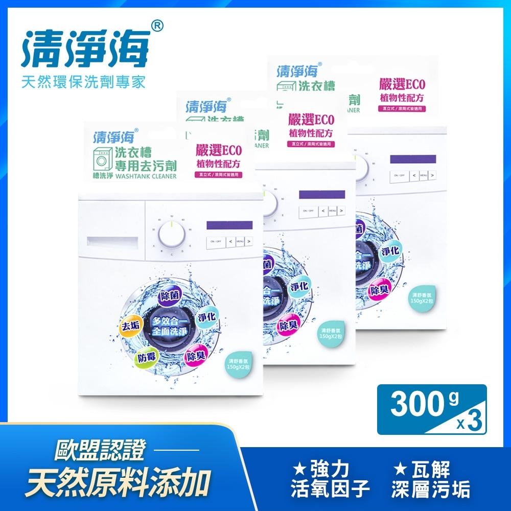 清淨海 槽洗淨-洗衣槽專用去污劑 300g (超值3入組)