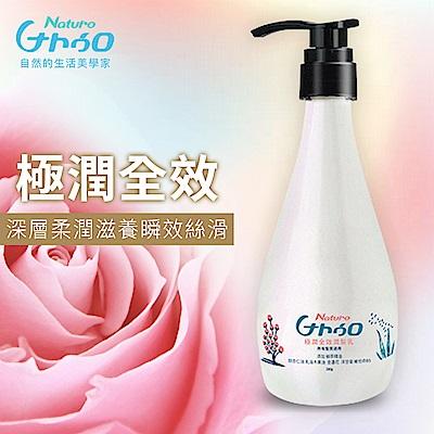 萊悠諾 Naturo 極潤全效潤髮乳-深層柔潤滋養瞬效絲滑