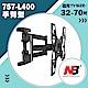NB 757-L400/32-70吋手臂式液晶電視壁掛架 product thumbnail 1