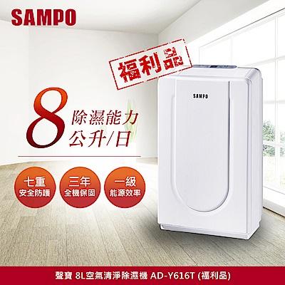 (福利品)SAMPO聲寶 8L空氣清淨除濕機 AD-Y616T