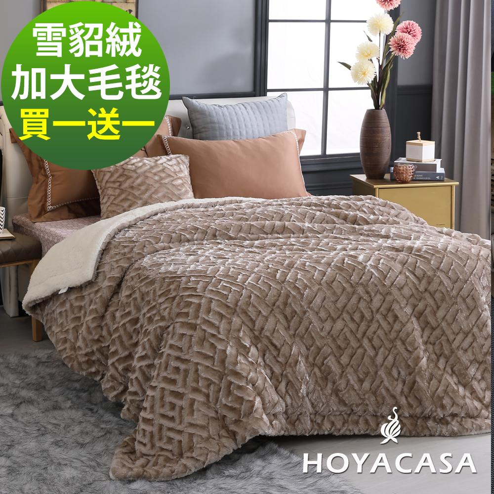 HOYACASA4D雪貂絨親膚加大厚毛毯-買一送一超值組 @ Y!購物