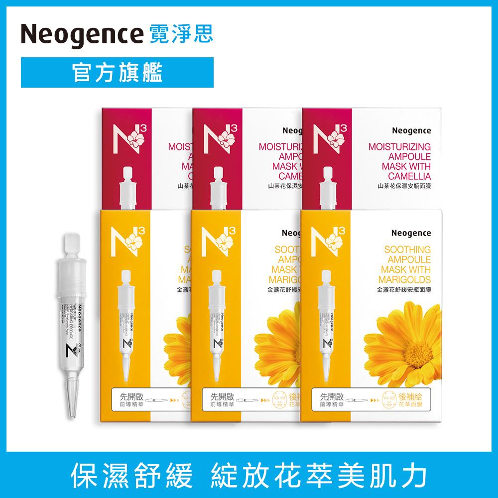 Neogence霓淨思 N3花萃保濕舒緩安瓶面膜6入組