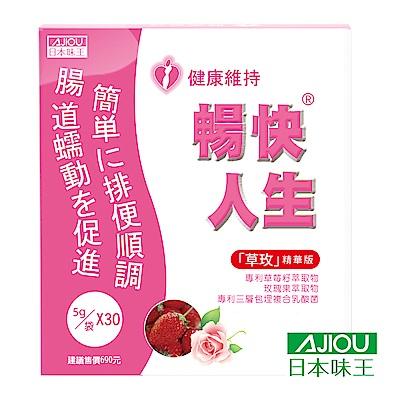 日本味王 暢快人生草玫版精華版 (30袋/盒 )